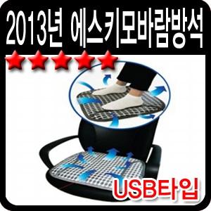 동일하이테크 2013년 에스키모바람방석(USB타입)