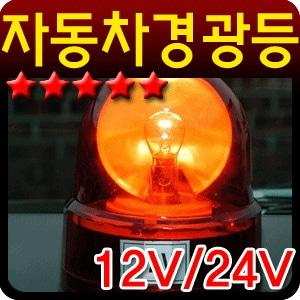 자동차경광등